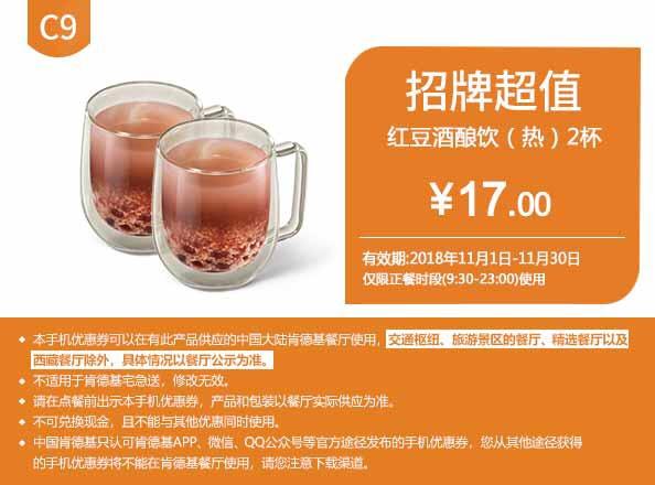 肯德基优惠券C9:红豆酒酿饮(热)2杯 优惠价17元