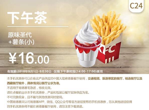 肯德基手机优惠券C24:原味圣代+小薯条 优惠价16元