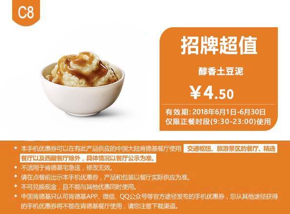 肯德基优惠券C8:醇香土豆泥 优惠价4.5元