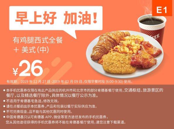 肯德基优惠券E1:有鸡腿西式全餐+美式(中) 优惠价26元