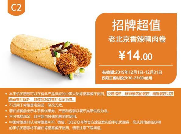 肯德基优惠券C2:老北京香辣鸭肉卷 优惠价14元