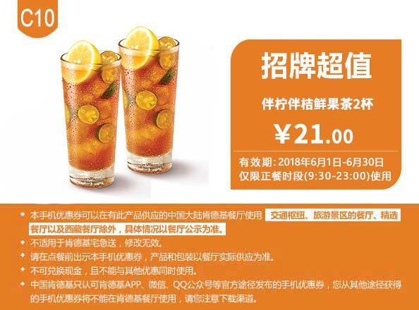 肯德基优惠券C10:2杯伴柠伴桔鲜果茶 优惠价21元