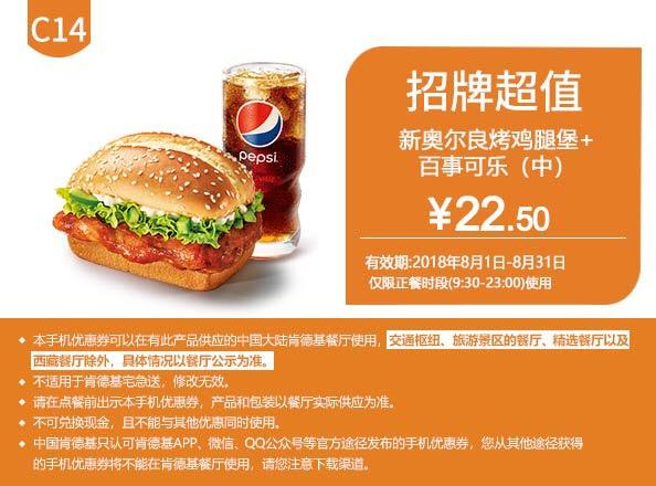 肯德基手机优惠券C14:招牌超值 新奥尔良烤鸡腿堡+百事可乐 优惠价22.5元