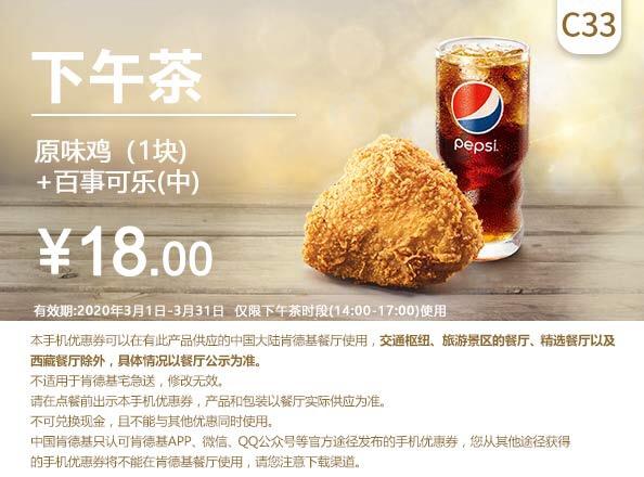 C33:原味鸡(1块)+百事可乐(中) 优惠价18元