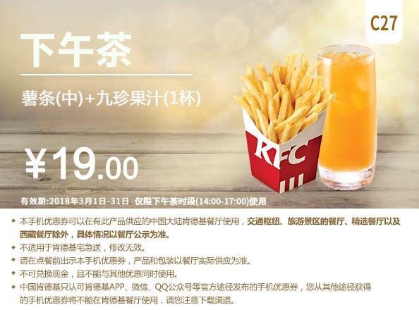 肯德基优惠券C27:薯条(中)+九珍果汁 优惠价19元
