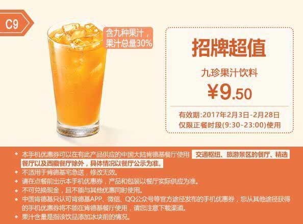 肯德基手机优惠券C9:九珍果汁饮料 优惠价9.5元