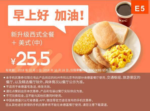 肯德基手机优惠券E5:新升级西式全餐+美式咖啡(热) 优惠价25.5元