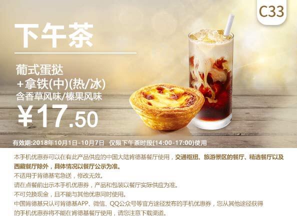 肯德基手机优惠券C33:下午茶 葡式蛋挞+拿铁中杯冷热皆可含香草风味或者榛果风味 优惠价17.5元