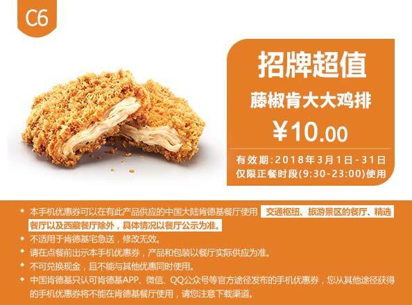 肯德基优惠券C6:藤椒肯大大鸡排 优惠价10元
