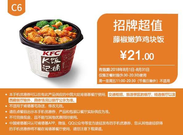 肯德基手机优惠券C6:招牌超值 藤椒嫩笋鸡块饭 优惠价21元