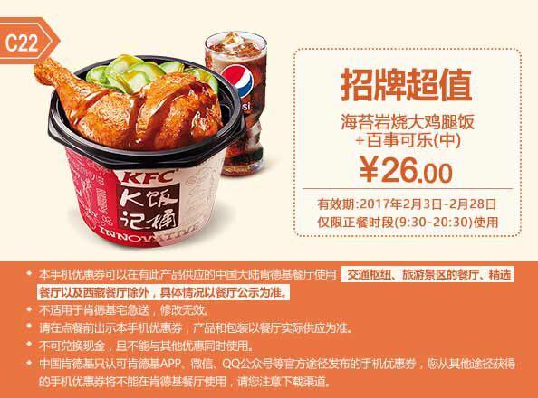 肯德基手机优惠券C22:海苔岩烧大鸡腿饭+百事可乐 优惠价26元