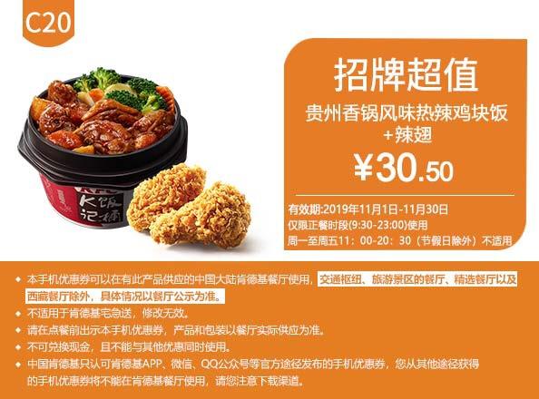 肯德基优惠券C20:贵州香锅风味热辣鸡块饭+辣翅 优惠价30.5元