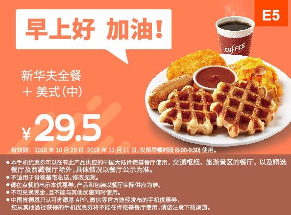肯德基优惠券E5:新华夫全餐+美式(中) 优惠价29.5元