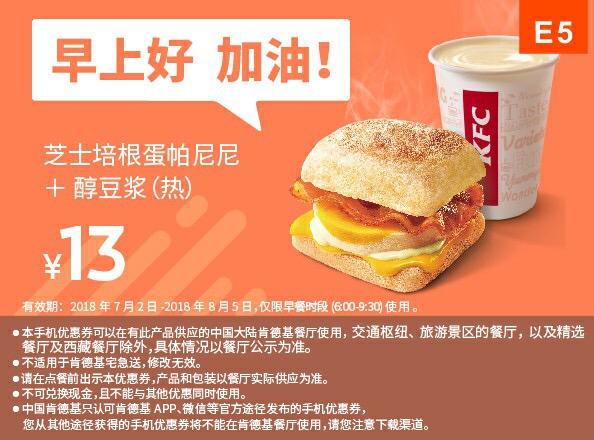 肯德基早餐优惠券E5:芝士培根蛋帕尼尼+热醇豆浆 优惠价13元