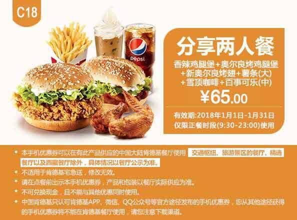 肯德基手机优惠券C18:香辣鸡腿堡+奥尔良烤鸡腿堡+奥尔良烤翅+薯条(大)+百事可乐(中) 优惠价65元