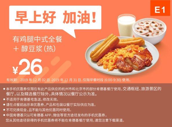 肯德基优惠券E1:有鸡腿中式全餐+醇豆浆(热) 优惠价26元