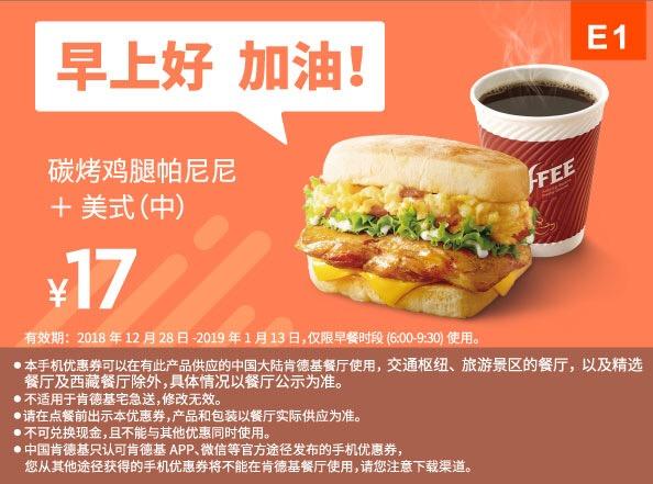 肯德基优惠券E1:碳烤鸡腿帕尼尼+美式(中) 优惠价17元