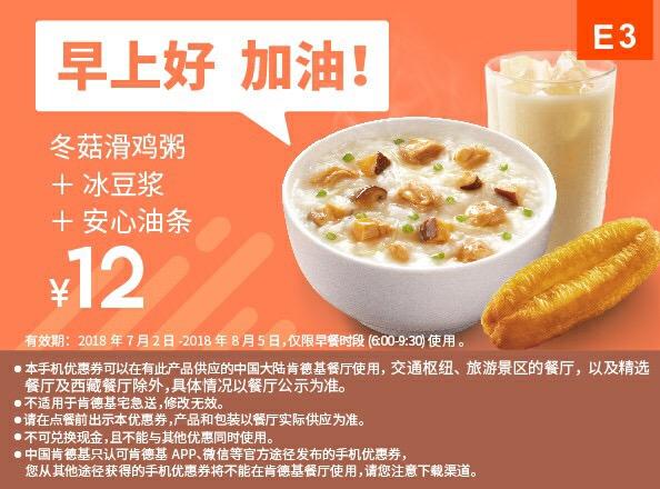 肯德基早餐优惠券E3:冬菇滑鸡粥+冰豆浆+安心油条 优惠价12元