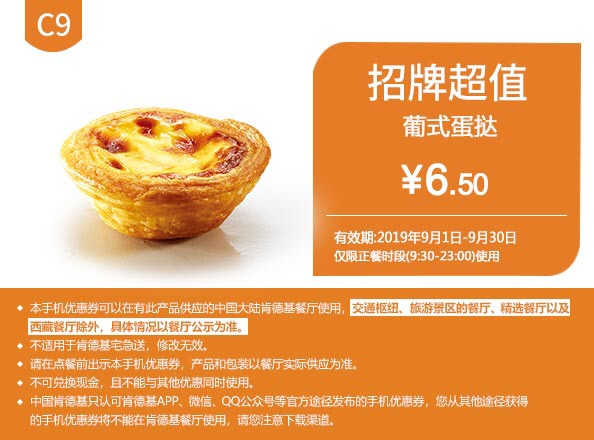 肯德基优惠券C9:葡式蛋挞 优惠价6.5元