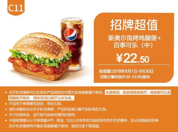 肯德基手机优惠券C11:新奥尔良烤鸡腿堡+百事可乐 优惠价22.5元