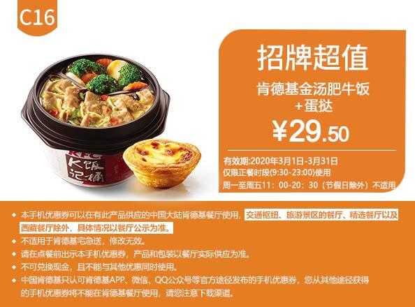 肯德基优惠券C16:肯德基金汤肥牛饭+蛋挞 优惠价29.5元