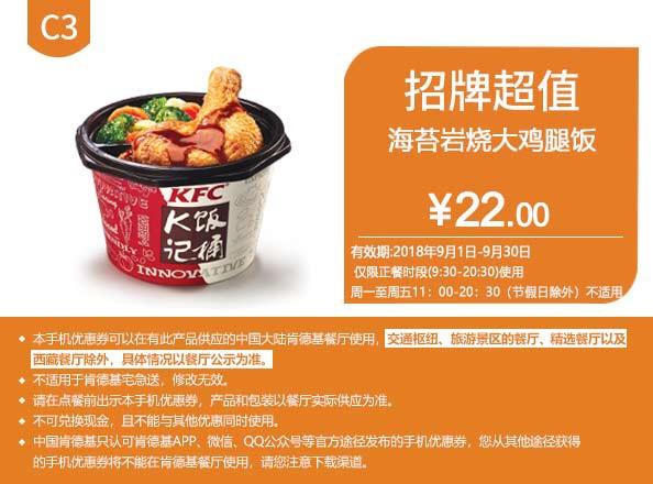 肯德基手机优惠券C3:海苔岩烧大鸡腿饭 优惠价22元