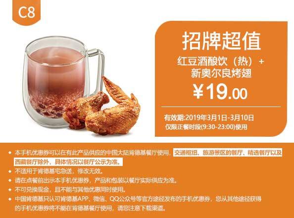 肯德基优惠券C8:红豆酒酿饮(热)+新奥尔良烤翅 优惠价19元