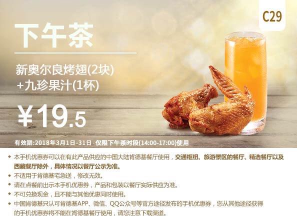 肯德基优惠券C29:新奥尔良烤翅(2块)+九珍果汁 优惠价19.5元