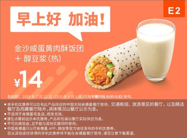 肯德基优惠券E2:金沙咸蛋黄酥肉饭团+醇豆浆(热) 优惠价14元