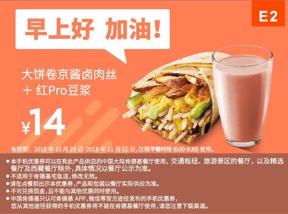 肯德基优惠券E2:大饼卷京酱卤肉丝+红Pro豆浆 优惠价14元