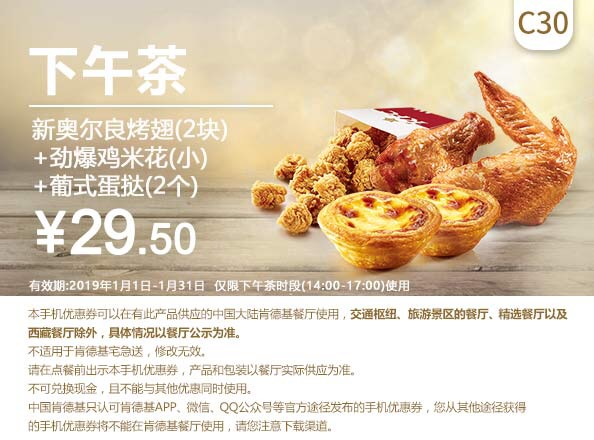 肯德基优惠券C30:新奥尔良烤翅(2块)+劲爆鸡米花(小)+葡式蛋挞(2个) 优惠价29.5元