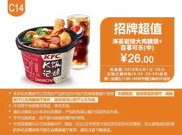 肯德基优惠券C14:海苔岩烧大鸡腿饭+百事可乐 优惠价26元