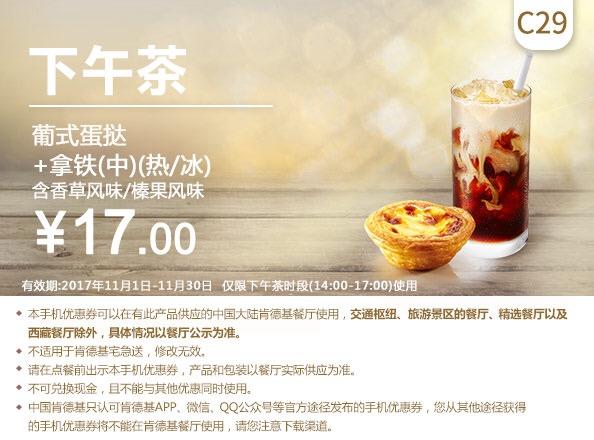 肯德基优惠券C29:葡式蛋挞+拿铁(中)(热/冰)含香草风味/榛果风味 优惠价17元