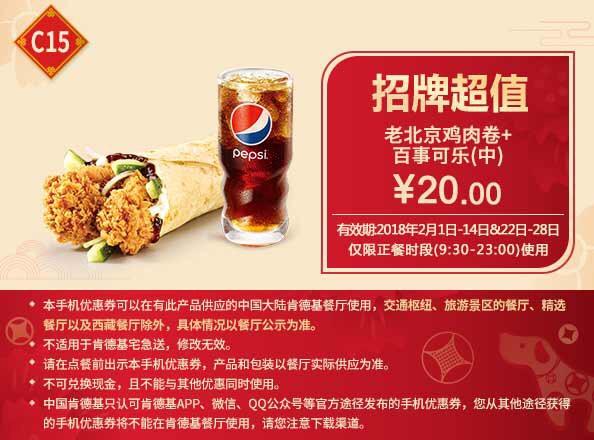 肯德基优惠券C15:老北京鸡肉卷+百事可乐(中) 优惠价20元