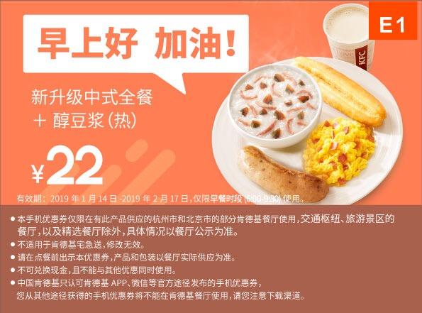肯德基优惠券E1:新升级中式全餐+醇豆浆(热) 优惠价22元