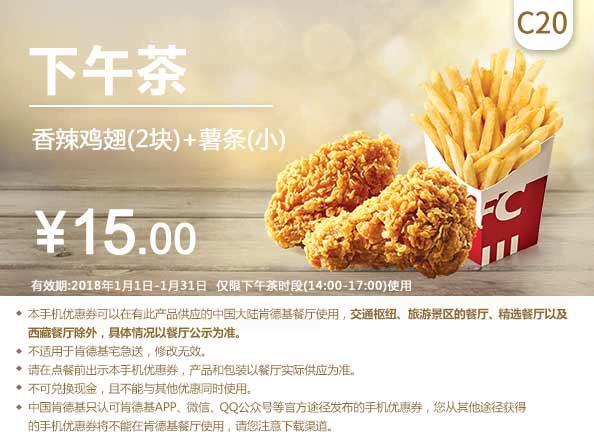 肯德基手机优惠券C20:香辣鸡翅+薯条(小) 优惠价15元