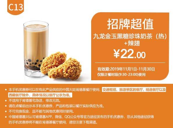 肯德基优惠券C13:九龙金玉黑糖珍珠奶茶(热)+辣翅 优惠价22元