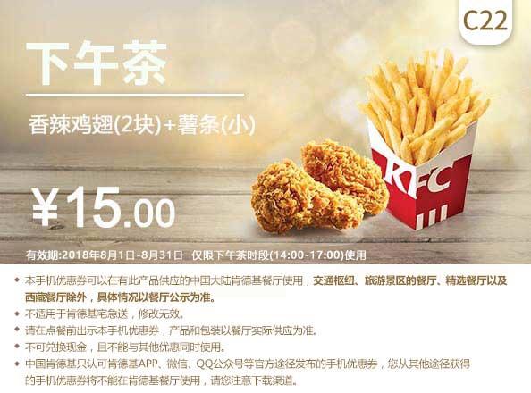 肯德基手机优惠券C22:下午茶 香辣鸡翅2块+小薯条 优惠价15元