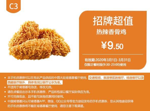 肯德基优惠券C3:热辣香骨鸡 优惠价9.5元