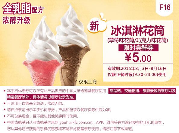 肯德基手机优惠券(肯德基优惠券)f16:冰淇淋花筒系列