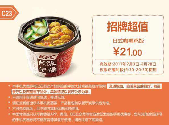 肯德基手机优惠券C23:日式咖喱鸡饭 优惠价21元