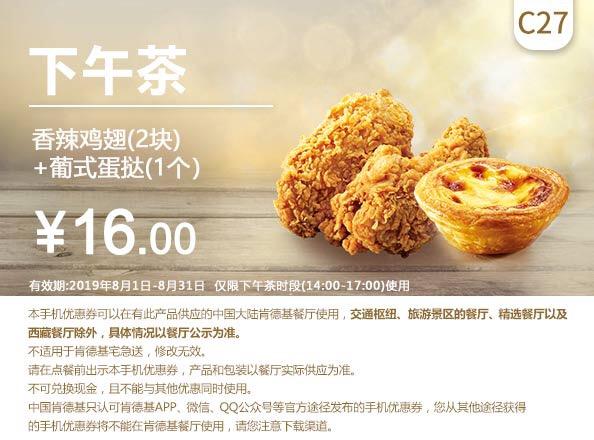肯德基优惠券C27:香辣鸡翅(2块)+葡式蛋挞(1个) 优惠价16元