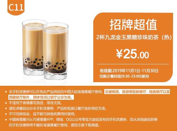 肯德基优惠券C11:2杯九龙金玉黑糖珍珠奶茶(热) 优惠价25元