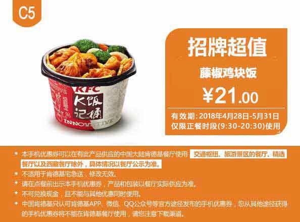 肯德基手机优惠券C5:藤椒鸡块饭 优惠价21元