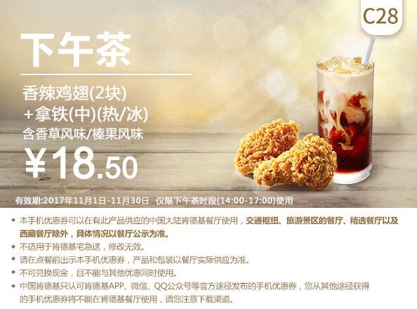 肯德基优惠券C28:香辣鸡翅(2块)+拿铁(中)(热/冰)含香草风味/榛果风味 优惠价18.5元