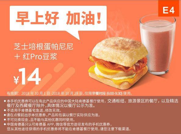 肯德基手机优惠券E4:芝士培根蛋帕尼尼+红Pro豆浆(热) 优惠价14元