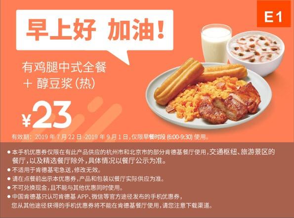 肯德基优惠券E1:有鸡腿中式全餐+醇豆浆(热) 优惠价23元