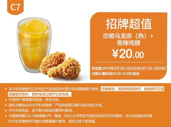 肯德基优惠券C7:恋橙乌龙茶(热)+香辣鸡翅 优惠价20元