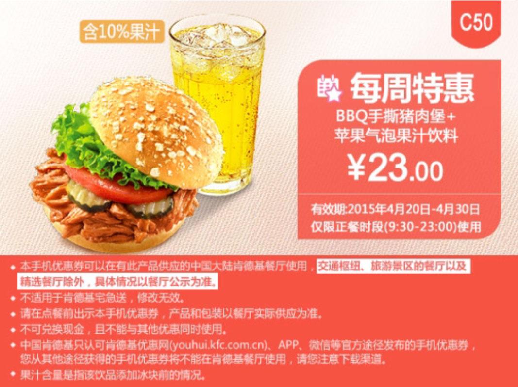 肯德基手机优惠券(肯德基优惠券)c50:每周特惠 bbq手撕猪肉堡 苹果