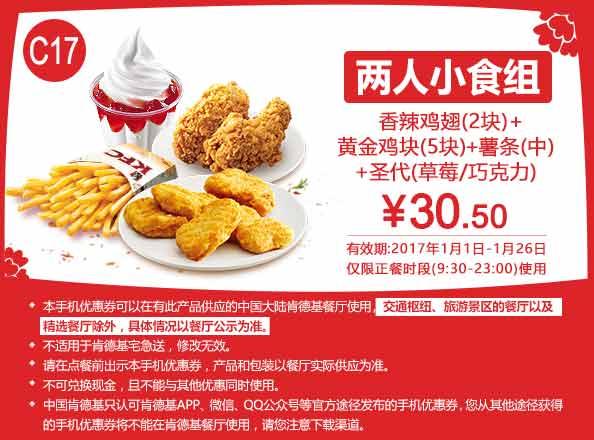 肯德基手机优惠券C17:香辣鸡翅+黄金鸡块+薯条+圣代 优惠价30.5元